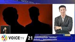 Wake Up News - สื่อแพร่คลิปเท็จ โดนธนาธรตอกไร้จริยธรรม กลับขู่ฟ้อง