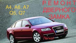 Не работает центральный замок на Ауди? Ремонт центрального замка Audi A6 С5, A4, A5, A7, A8, Q5, Q7