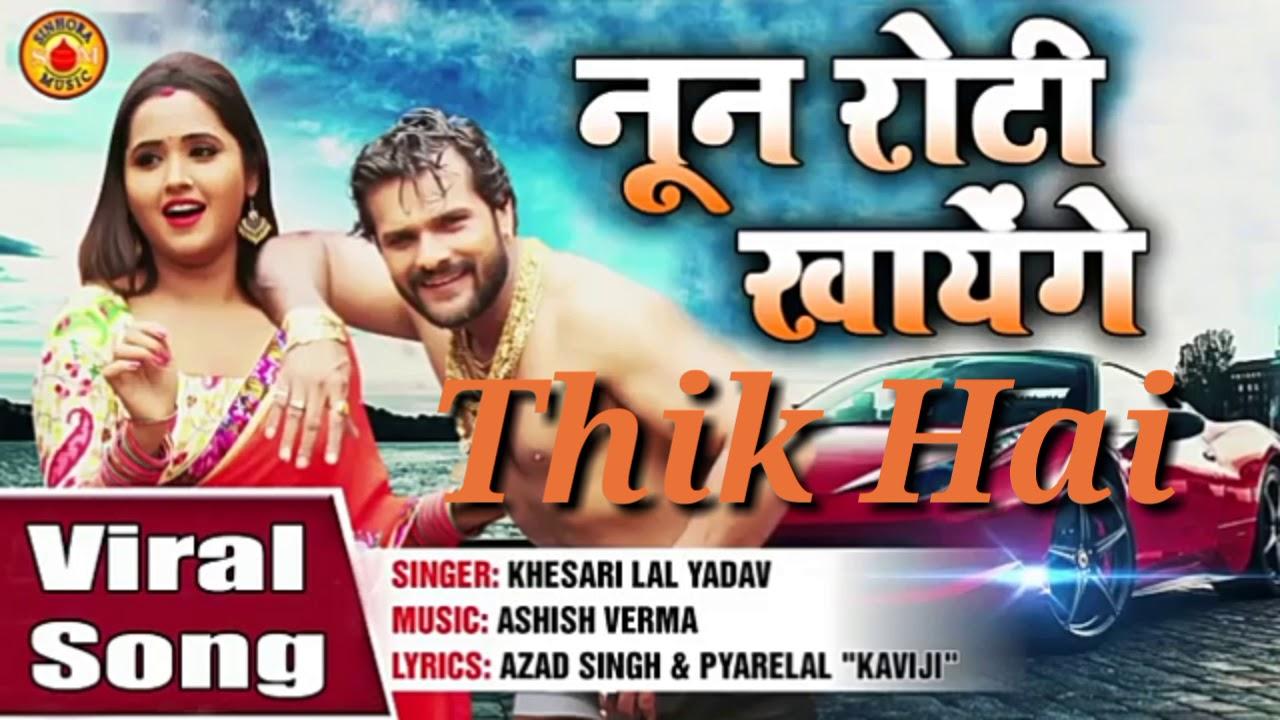 Thik Hai Bhojpuri Khesari New Song Mix by DJ Karan