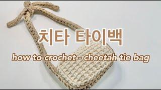 #코바늘 #crochet #뜨개질 '치타타이백' how…