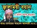 New Bangla Waz 2018 By Jubaer Ahmed Ansari পবিত্র কোরআন ও হাদিস থেকে ঐতিহাসিক ওয়াজ mp4,hd,3gp,mp3 free download
