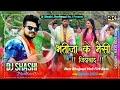 BHATIJA TOR MAYA JINDABAD DJ SHASHI || BHATIJA TOR MOSI JINDABAD DJ SONG || DJ VISHAL