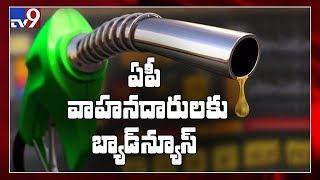Petrol Price in Andhra Pradesh - TV9