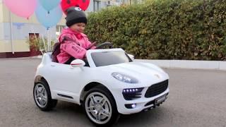 видео: ДЕТСКИЙ ЭЛЕКТРОМОБИЛЬ Porsche Macan подарили Арише на день рождения!!!