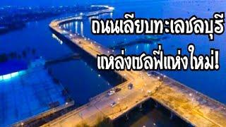 Popular Videos - สะพานใหม่ชลบุรี ชลมารควิถี