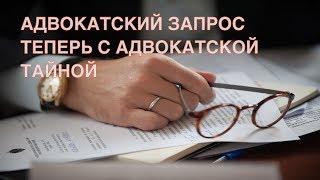 видео Адвокатский запрос