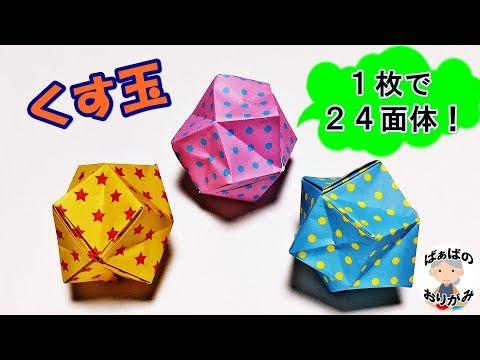 くす玉簡単折り紙1枚で作る24面体音声解説ありOrigami Kusudama Tutorial #4/ ばぁばの折り紙