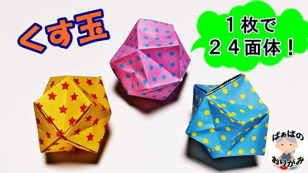 くす玉 簡単 折り紙
