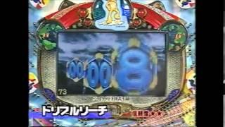 【懐パチンコ】CR 2002FIFAワールドカップ