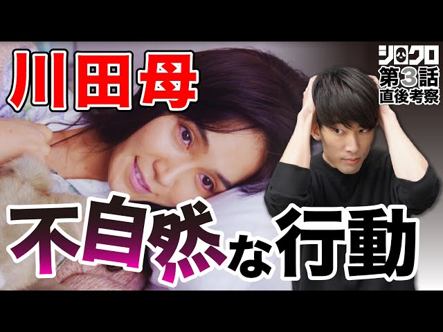 【シロクロ】3話考察 MNCは極悪?川田母の不自然な行動とは?【シロでもクロでもない世界で、パンダは笑う。】