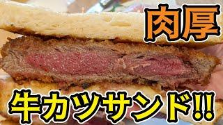 肉厚すぎる! 「俺のベーカリー」の牛カツサンド!!