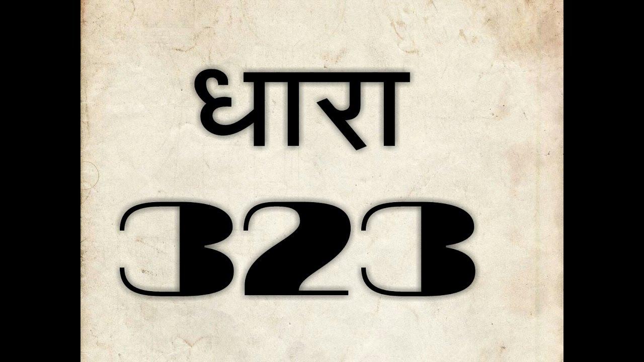 indian penal code 323