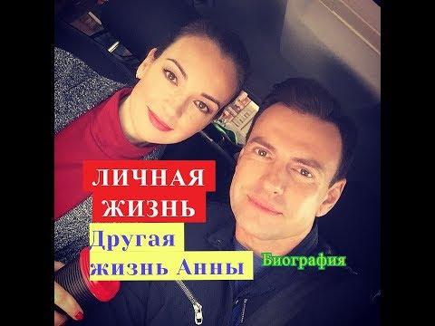 Другая жизнь Анны ЛИЧНАЯ ЖИЗНЬ актеров Биография