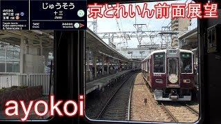 阪急6300系京とれいん前面展望 京都線快速特急 梅田-河原町