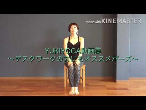 デスクワークの方向けの椅子ヨガ「コアラのポーズ」☆八女・筑後地区のヨガスタジオならYUKIYOGA☆