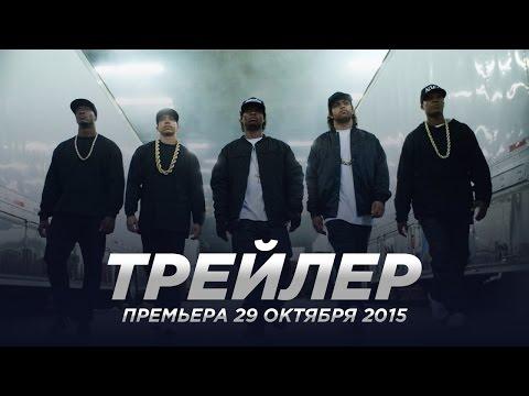Голос улиц / Straight Outta Compton русский трейлер