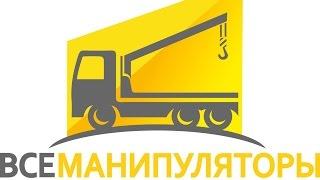 Аренда манипуляторов в Москве  +7 (495) 669-12-11