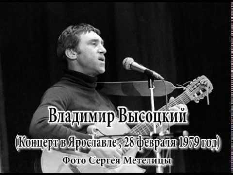 Владимир Высоцкий .  Концерт в Ярославле / 28 февраля 1979 год