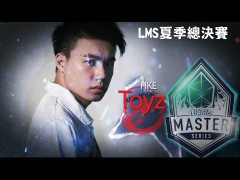 �Toyz】LMS�季總決賽 三日賽程精采畫� HKE Toyz Highlights