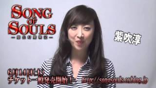 舞台「SONG OF SOULS-慶長幻魔戦記-」 http://www.mmj-pro.co.jp/songof...