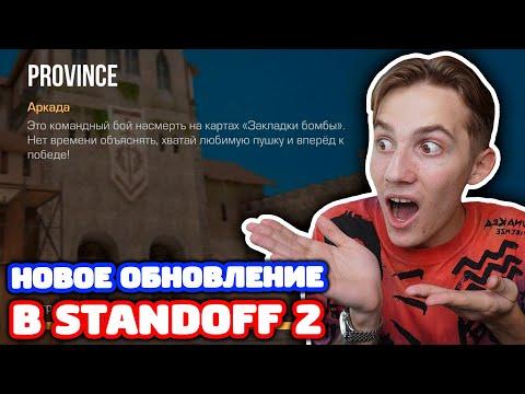 ТОП РЕЖИМ АРКАДА В STANDOFF 2!