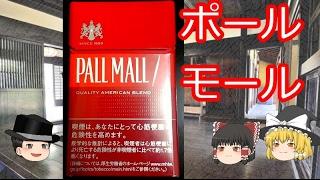 タバコレビュー#27:ポールモール [紙巻24]クロフキン@【ゆっくり茶番】
