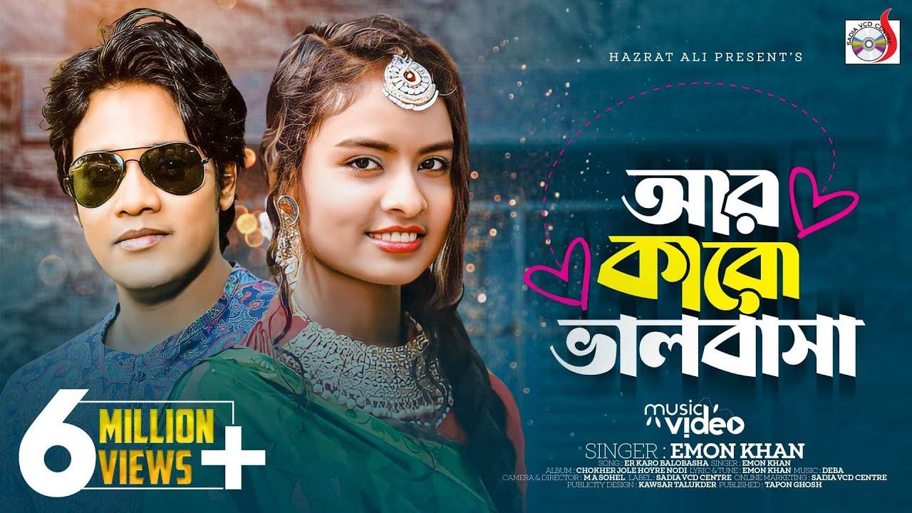 Emon Khan - Er Karo Balobasha । আর কারো ভালবাসা | ইমনের গান | Studio Version 2018 | Sadia Vcd
