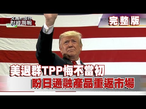 【完整版】2019.04.21《文茜世界財經週報》美退群TPP悔不當初 盼日通融產品重返市場| Sisy's Finance Weekly