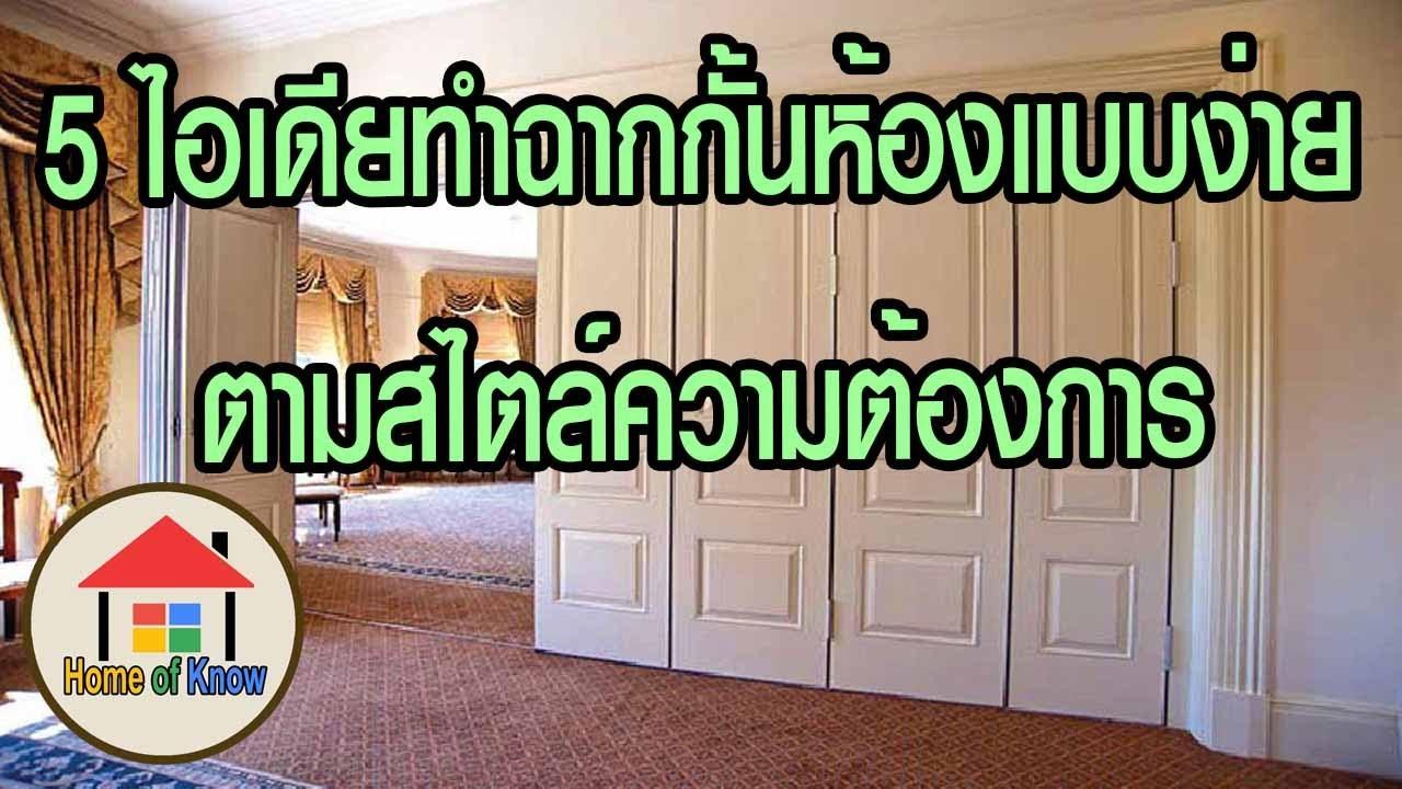 5 ไอเดียทำฉากกั้นห้องในแบบสไตล์ที่ต้องการ | Home of Know