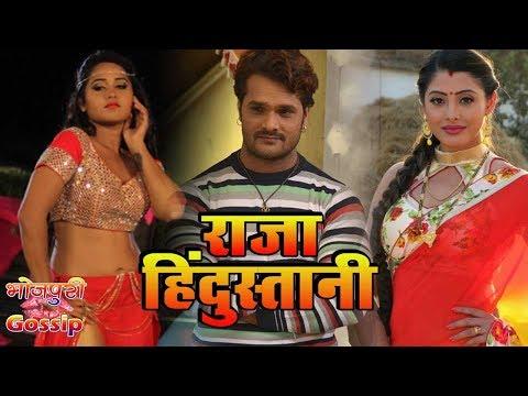 राजा हिंदुस्तानी भोजपुरी - Raja Hindustani - Khesari Lal, Kajal, Sanchita - Bhojpuri Movie - Trailer