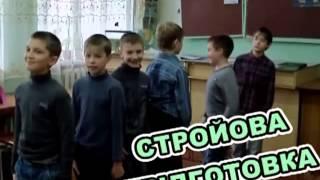 Стройова підготовка - SkoolTV