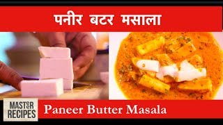 Paneer Masala Recipe in Tamil