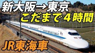 【後半】博多→東京を全部こだま号で乗り通す【1901九州8】博多駅→東京駅 1/12-05 thumbnail