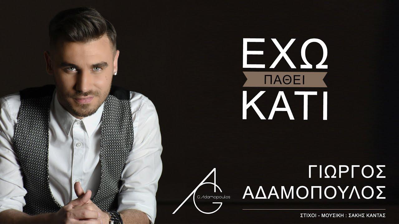 Σαρώνει ο Γιώργος Αδαμόπουλος στις λίγες μέρες της κυκλοφορίας του ξεπέρασε τις 110.000 προβολές στο youtube