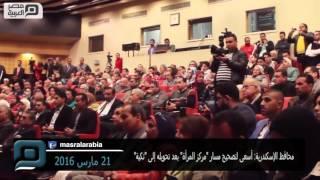"""مصر العربية   محافظ الإسكندرية: أسعى لتصحيح مسار """"مركز المرأة"""" بعد تحويله إلى """"تكية"""""""