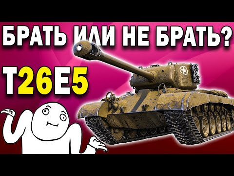 T26E5 за реферальную программу 2.0 World of Tanks 👀 Стоит ли брать этот танк за рефералку?