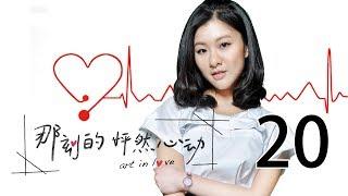 【English Sub】那刻的怦然心动 20丨Art In Love 20(主演:阚清子,胡宇威,洪尧,刘品言)【未删减版】 thumbnail