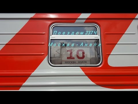 ВЛОГ. Поездом 237Ч Москва-Анапа
