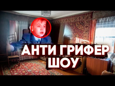 ДАГЕСТАНЦЫ ИГРАЮТ В МАЙНКРАФТ | АДСКИЙ АНТИ-ГРИФЕР ШОУ #4