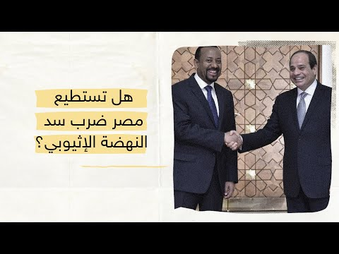 هل تستطيع مصر ضرب سد النهضة الإثيوبي؟