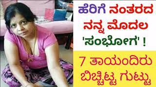 ಹೆರಿಗೆಯ ನಂತರ ಮೊದಲ ಸಂಭೋಗ ಕ್ರಿಯೆ / kannda lifestyle tips / kannada tips
