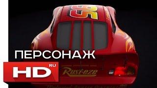 Молния Маккуин (Тачки 3) Русский Трейлер