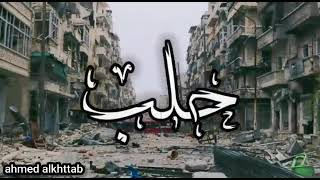 أنشودة حلب
