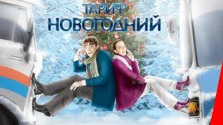 Тариф Новогодний (2008) фильм