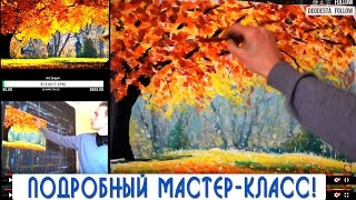 Мастер класс по живописи маслом для новичков. Легкий мастер класс по живописи ведет Валерий Рыбаков.