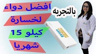 الفيتارم والزوريل والهارفا ...هتخس 15 كيلو في شهر بس !!!