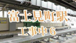 湘南モノレール・富士見町駅下りバリアフリー化の工事中6(Shonan Monorail)