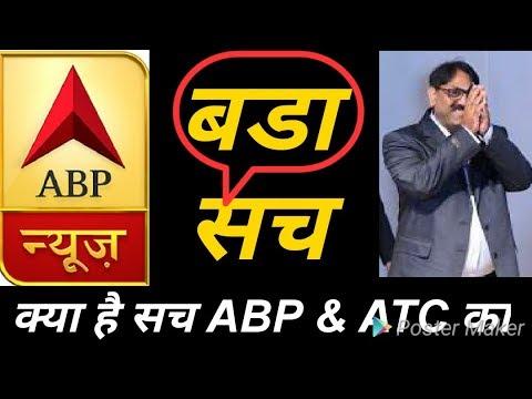 क्या है सच ABP & ATC का यह जानने के लिए इस वीडियो को जरूर देखें