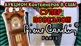 Аукцион Контейнеров В США! Нашли Pierre Cardin и Colonial Grandfather Clock! НАМ ПОВЕЗЛО! РОЗЫГРЫШ!