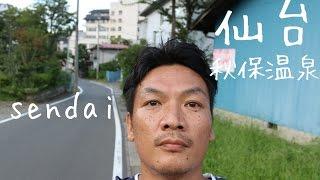 今月も仙台へ。秋保温泉や伊達政宗の別荘でランチ面白かったです^^ send...
